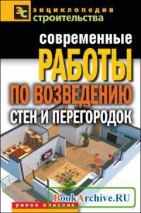 Книга Современные работы по возведению стен и перегородок