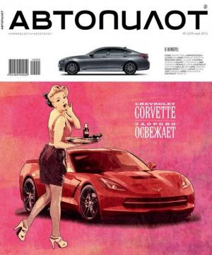 Журнал Журнал Автопилот №5 (май 2014)