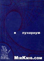 Книга Лунариум