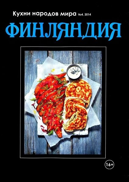 Книга Газета:  Кухни народов мира №4. Финляндия (июль 2014)