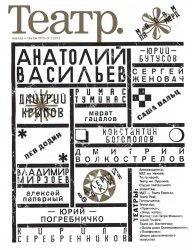 Журнал Театр №13 - 14 2013