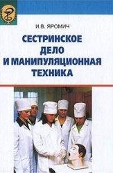 Книга Сестринское дело и манипуляционная техника. 3-е издание