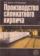 Книга Производство силикатного кирпича