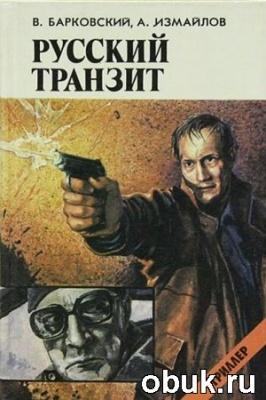 Книга Андрей Измайлов - Русский Транзит (Аудиокнига)