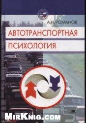 Книга Автотранспортная психология