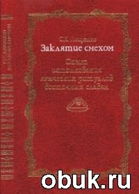 Книга С. К. Лащенко. Заклятие смехом. Опыт истолкования языческих ритуальных традиций восточных славян