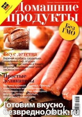 Книга Теленеделя. Специальное приложение №93 (сентябрь 2012). Домашние продукты