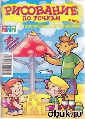 Журнал Рисование по точкам с золотой антилопой №3, 2012