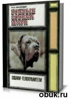 Книга Боевые собаки мира. Собаки-телохранители