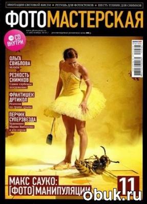 Книга Фотомастерская №11 (ноябрь 2010) + CD