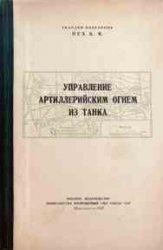 Книга Управление артиллерийским огнем из танка