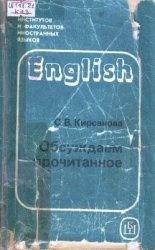 Книга Обсуждаем прочитанное. Пособие по домашнему чтению на английском языке