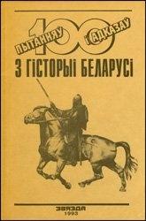Книга 100 пытанняў і адказаў з гісторыі Беларусі