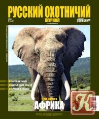 Журнал Русский охотничий   №5 май 2013