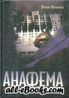 Книга Анафема. Хроника государственного переворота