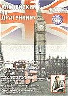 Книга 26 учебников по английскому языку А. Н. Драгункина