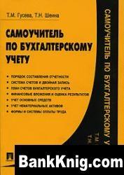 Книга Самоучитель по бухгалтерскому учету. Учебное пособие pdf (ocr) 1,95Мб