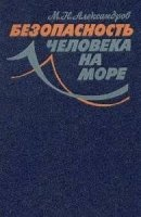 Книга Безопасность человека на море pdf 17,7Мб