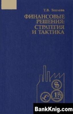 Теплова Т.В. Финансовые решения: стратегия и тактика pdf 12,6Мб