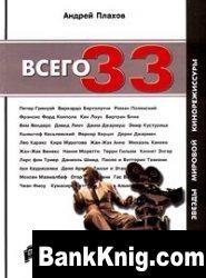 Книга Всего 33. Звёзды мировой кинорежиссуры doc 1,5Мб