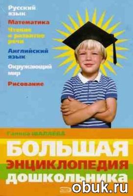 Книга Большая энциклопедия дошкольника