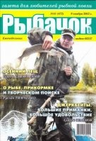 Книга Рыбачок №41 2012 pdf 26,45Мб