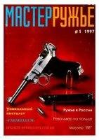 Мастер Ружьё №1 1997 pdf 24,84Мб