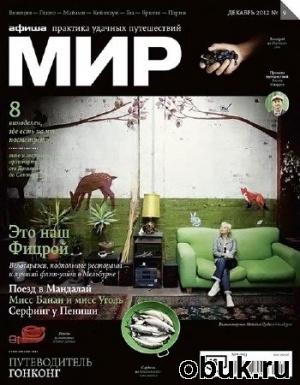 Журнал Афиша Мир №9 (декабрь 2012)