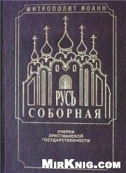 Книга Русь Соборная