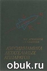 Книга Аэродинамика летательных аппаратов