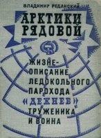Книга Арктики рядовой djvu 12,6Мб