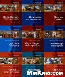 Фантастическая история. Серия в 65 книгах