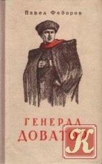 Книга Генерал Доватор