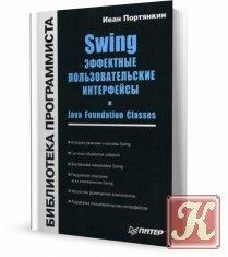 Книга Swing. Эффектные пользовательские интерфейсы