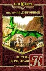 Книга Листик. Дочь дракона