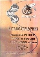 Книга Монеты РСФСР, СССР и России 1921-2008 годов