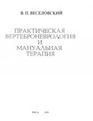 Книга Практическая вертеброневрология и мануальная терапия