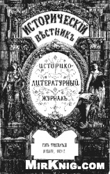 Исторический вестник. Историко-литературный журнал. Том 115