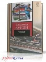 Книга Кунин Владимир - Путешествие на тот свет (АудиоКнига) читает Герасимов В.