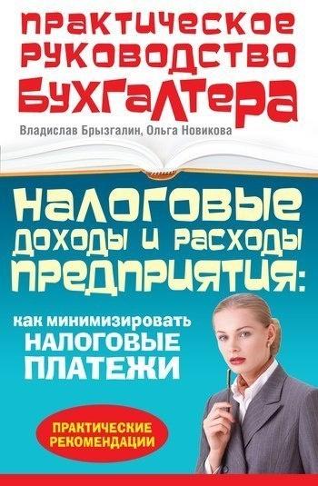 Новикова Ольга - Налоговые
