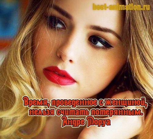 Афоризмы о женщине - Время, проведенное с женщиной...