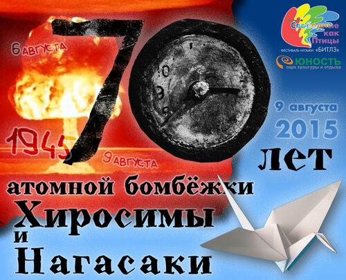 Флеш-моб посвящённый 70-й годовщине атомной бомбардировки городов Хиросима и Нагасаки