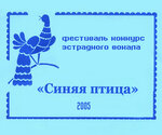 лог Синяя птица2005