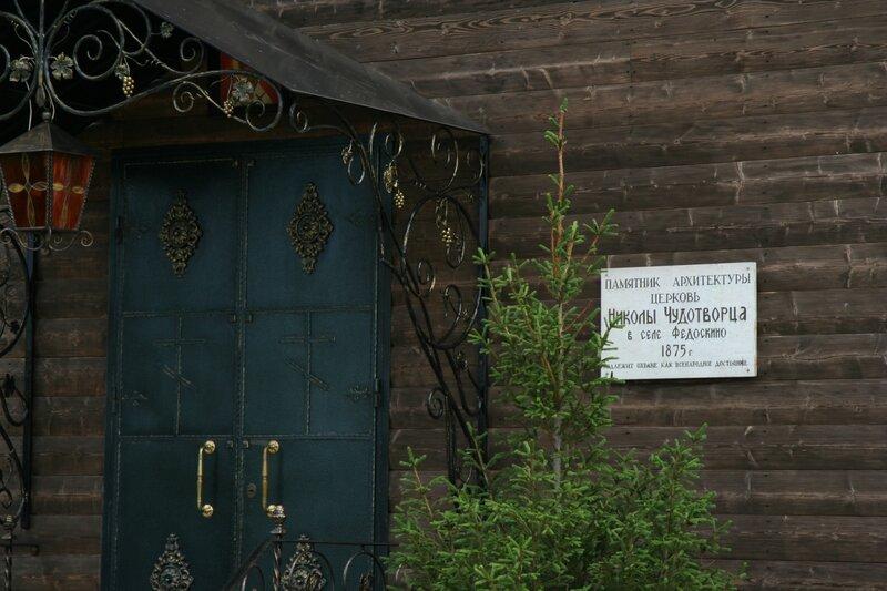 Село Федоскино, Церковь Николая Чудотворца
