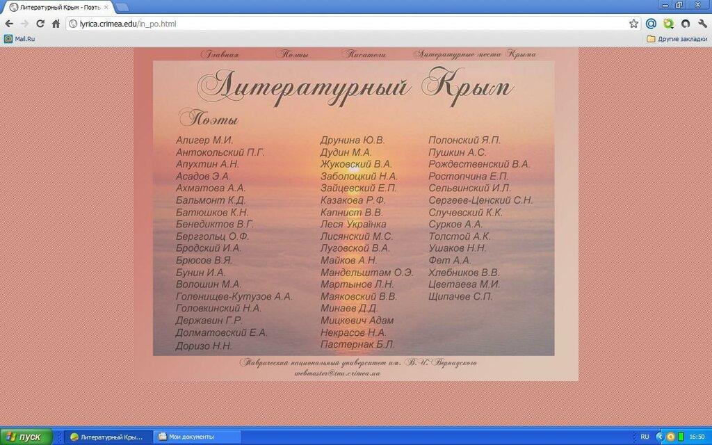 Литературный Крым.JPG