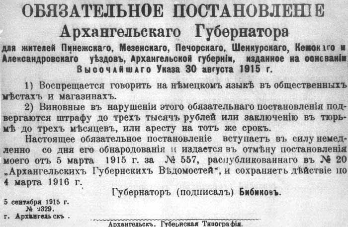 Постановление Арх. губернатора 1915 700.jpg