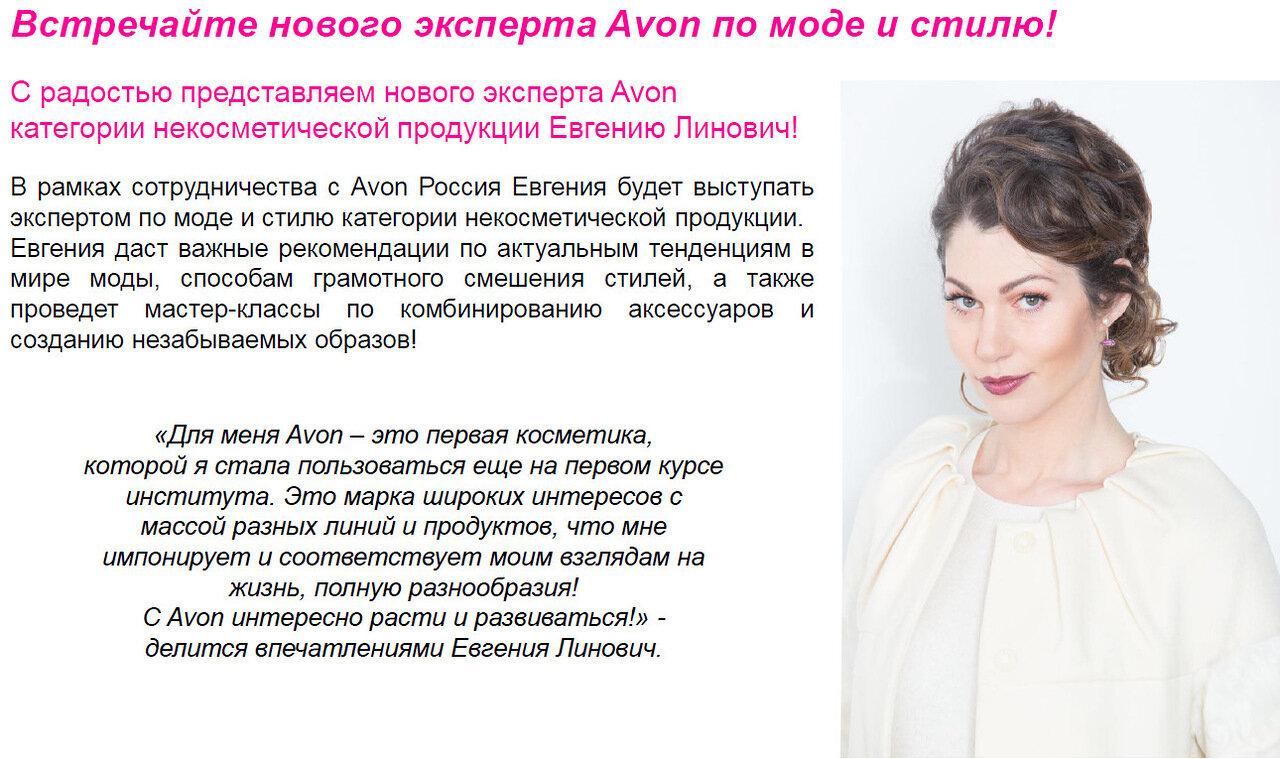 Евгения Линович AVON