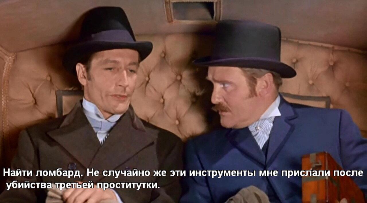 Холмс и Уотсон едут по следу