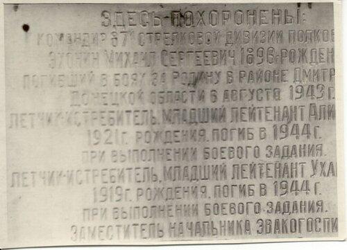 Могила командира 87 с.д. Эхонина М.С.