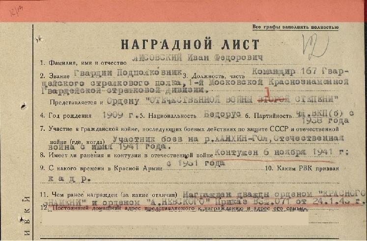наградной лист бражевского андрея лукича что при